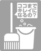 ハウスクリーニングロゴ