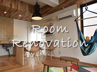 住宅のリノベーション