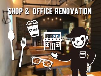 店舗やオフィスの内装外装・施工事例