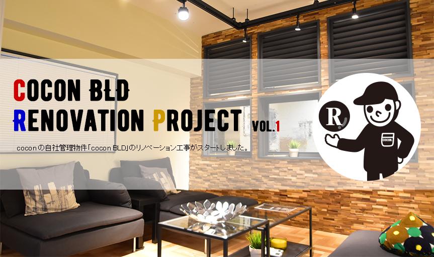 COCON BLD リノベーションプロジェクト