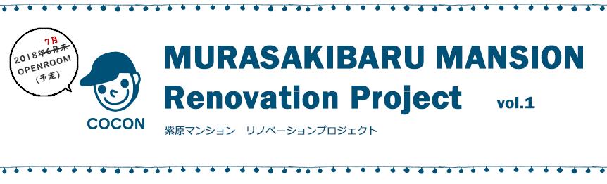 紫原分譲マンションリノベーションプロジェクト