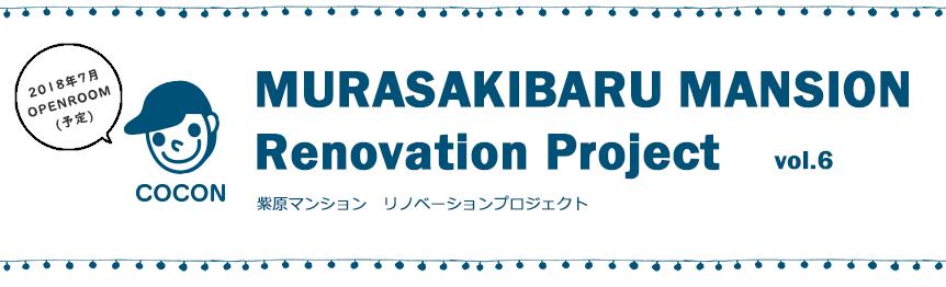 紫原マンションリノベーションプロジェクト