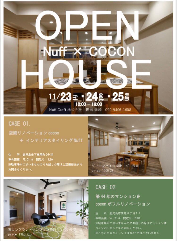 nanshu_open