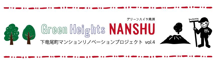 nanshu_title4