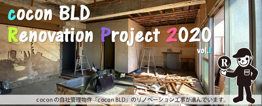 COCON BLD リノベーションプロジェクト2020