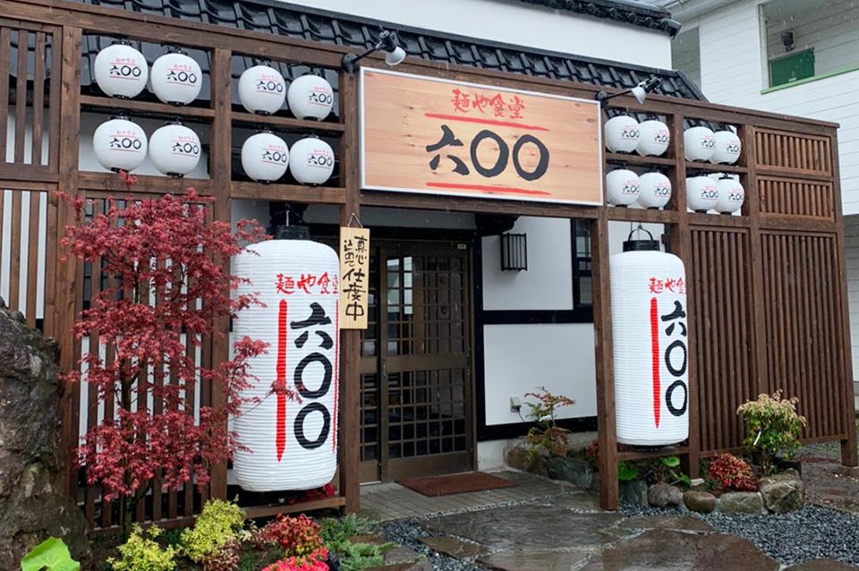 麵屋食堂六〇〇
