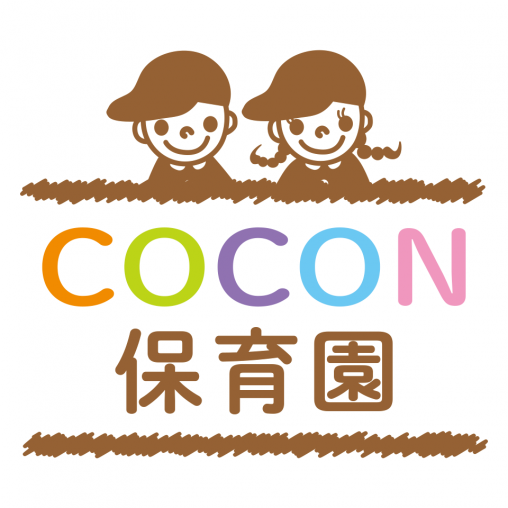COCON保育園