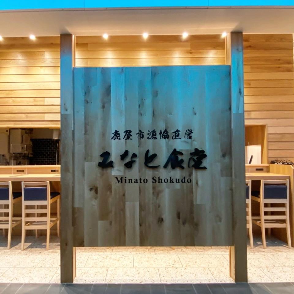 みなと食堂2号館