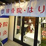 高田馬場駅の接骨院・はり灸院
